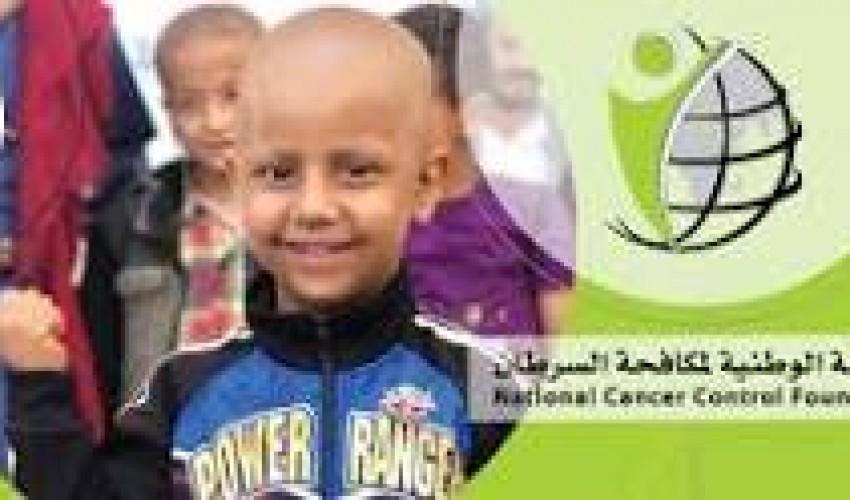 المؤسسة الوطنية لمكافحة السرطان تطلق الحملة الالكترونية (ابواب الخير لاتغلق )