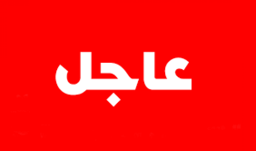 عاجل | التلفزيون السعودي عن مصدر مسؤول في وزارة الطاقة السعودية : تعرض مصفافي ارامكو النفطية في الرياض لهجوم حوثي بطائرات مسيرة