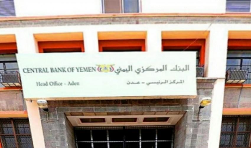 عاجل | بيان نقابي يكشف عن اكبر عملية نهب  يتعرض لها المال العام في اليمن وهذا ما تم اتخاذه داخل أروقة البنك المركزي بعدن وأثر سلباً على حياة اليمنيين ؟؟