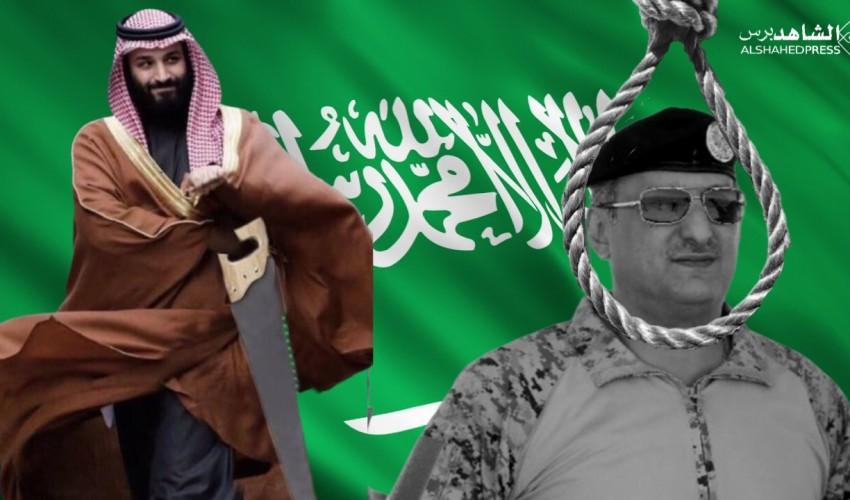 عاجل | محكمة سعودية تصدر حكماً بإعدام القائد السابق لقوات التحالف في اليمن بتهمة الخيانة العظمى ومعهد أمريكي يؤكد الخبر