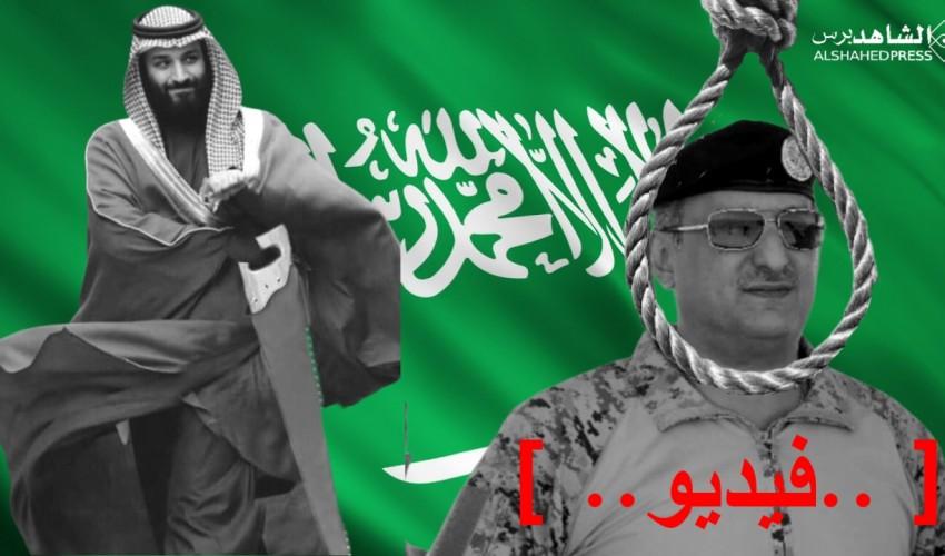 شاهد .. الفيديو الذي تسبب بـ«إعدام» الامير السعودي «فهد» بن تركي بن عبدالعزيز القائد السابق لقوات التحالف في اليمن ( فيديو )