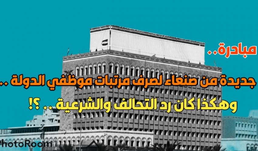 مبادرة جديدة من صنعاء لصرف مرتبات موظفي الدولة .. الشرعية ترد والتحالف يعلق بهذه الطريقة ؟!