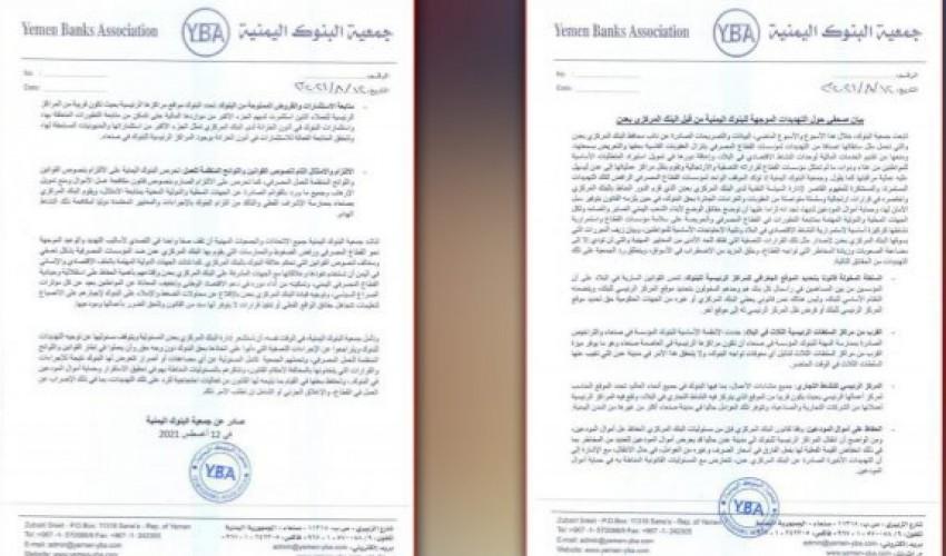 عاجل | جمعية البنوك اليمنية ترد على تهديدات بنك عدن ببيان ناري شديد اللهجة وتسرد 6 حقائق جعلت المصارف التجارية تفضل البقاء في صنعاء على عدن ( وثيقة )