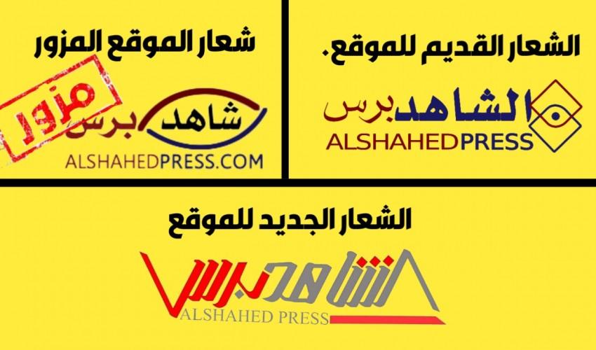 بلاغ هام وعاجل من موقع الشاهد برس الاخباري لجميع القراء والمتابعين في اليمن وجميع بلدان العالم