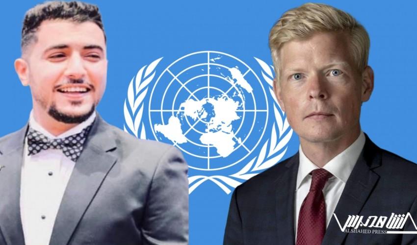 عاجل : الامم المتحدة تعلق رسمياً على مقتل عبدالملك السنباني ومبعوثها الى اليمن يزف بشرى سارة لكل اليمنيين بشأن بمطار صنعاء الدولي