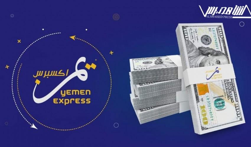 عاجل : شبكة يمن اكسبرس للحوالات المالية تصدر بياناً هاماً لكافة وكلاءها في جميع المحافظات بشأن صرف حوافز المعلمين ( وثيقة )