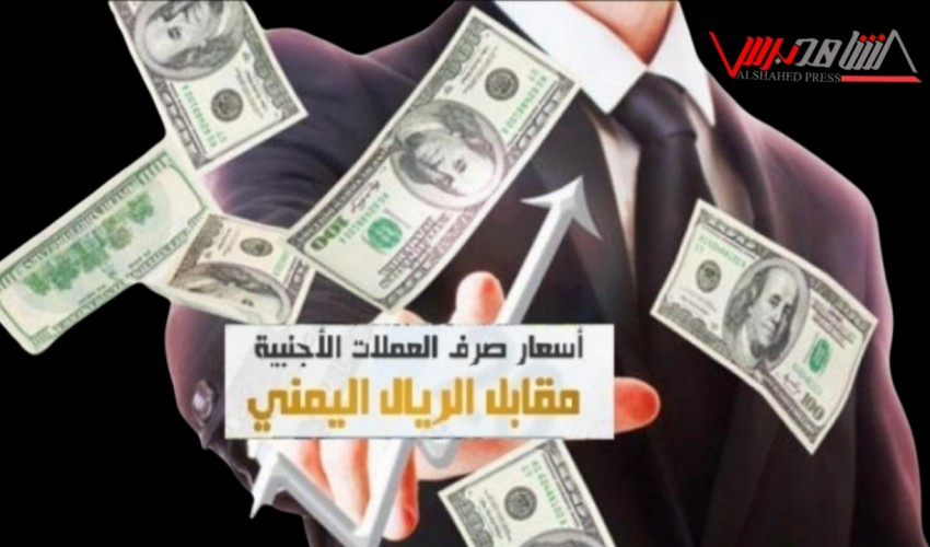 بعد يوم من قرار جمعية الصرافين ..  تغيرات كبيرة في أسعار صرف العملات الأجنبية أمام الريال اليمني في عدن