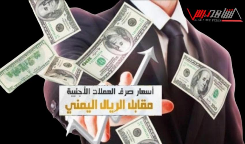 انهيار كبير ومتسارع للريال اليمني أمام العملات الاجنبية في عدن الدولار يتجاوز 1350والسعودي يتخطى عقبة 350 ريال وسط حلول ترقيعية للحكومة
