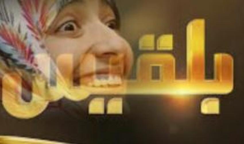 رغم موازنتها الضخمة .. موظفو قناة بلقيس يقدمون استقالاتهم بسبب استغلالهم ومصادرة حقوقهم..!!