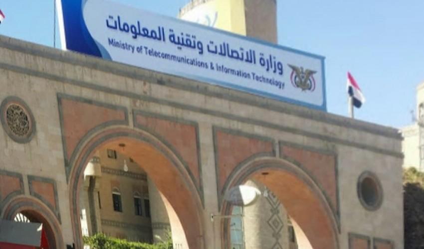 وزارة الاتصالات وشركة يمن موبايل يتبرعان بثلاثمائة مليون ريال للشعب الفلسطيني
