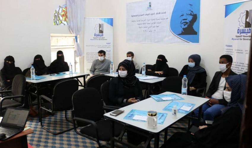 ميسرة تنظم دورة تدريبية خاصة بالقواعد الدولية والقوانين اليمنية المتعلقة بالسجناء.