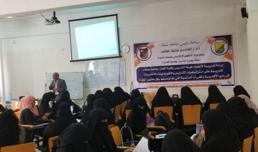 اختتم مركز التطوير الاكاديمي وضمان الجودة بجامعة صنعاء اليوم الورشة التدريبية لاستراتيجيات التدريس والتقويم