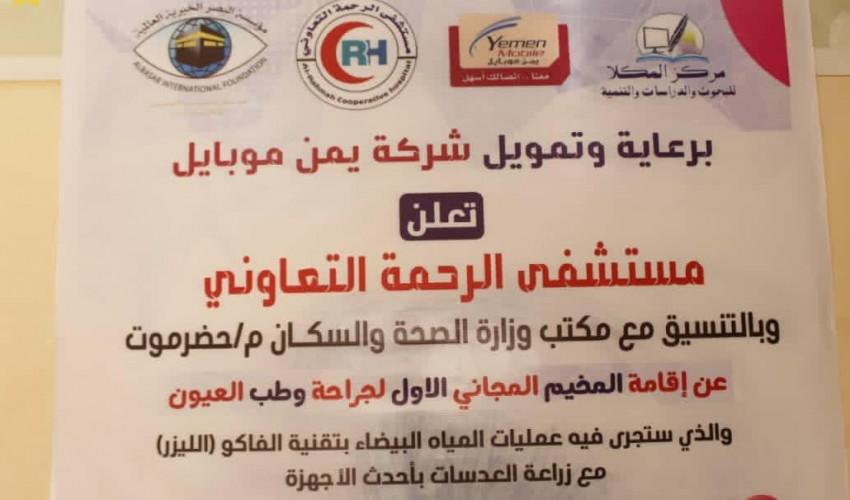 بتمويل يمن موبايل .. تدشين المخيم الطبي المجاني الاول لجراحة وطب العيون في محافظة حضرموت