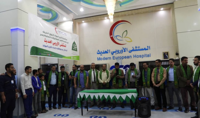 المستشفى الاوروبي الحديث  بصنعاء يقيم فعالية احتفالية مميزة بالمولد النبوي الشريف