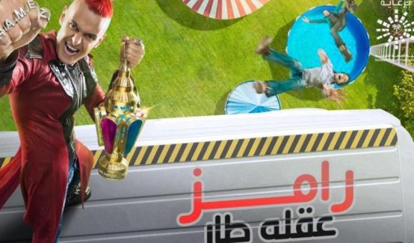 """رامز جلال يطرح برومو برنامجة الجديد """"رامز_عقله_طار"""" ويكشف عن قائمة ضحاياه في البرنامج وهذه مواعيد عرضه في رمضان ..!!"""
