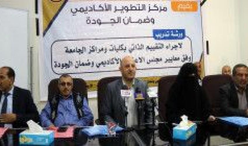 مركز التطوير الاكاديمي وضمان الجودة بجامعة صنعاء يدشن ورشة تدريب التقييم الذاتي بكليات الجامعة