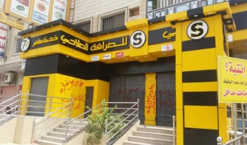 عاجل | توجيهات صارمة بإغلاق جميع شركات ومحلات الصرافة في العاصمة إبتدا من هذا التوقيت !