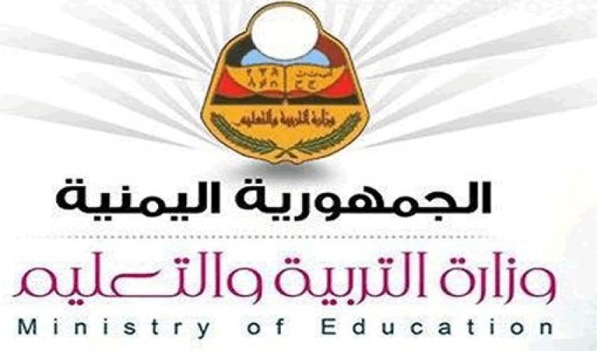 عاجل | صنعاء تعلن نتائج طلاب الشهادة الأساسية وتنشر قائمة بأسماء  الأوائل ( كشف بأسماء الأوائل)