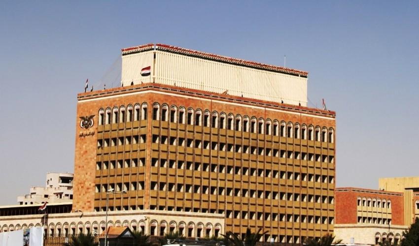 عاجل | بيان جديد وهام لبنك صنعاء المركزي وهذا أبرز ما ورد فيه ( تفاصيل )