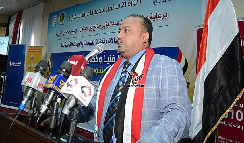 وزارة الاتصالات تنظم حفلاً خطابياً بثورة 21 سبتمبر المجيدة وتفتتح مشاريع خدمية جديدة في مجال الاتصالات